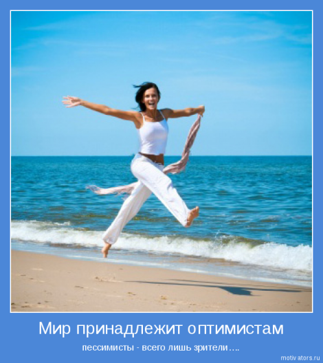 kak-nauchitsya-myslit-pozitivno